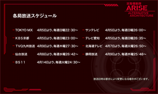 攻殻機動隊TVスケジュール.jpg